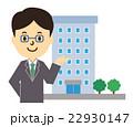 会社員眼鏡と会社紹介 22930147