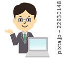 会社員 パソコン 男性のイラスト 22930148