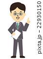 会社員眼鏡全身プレゼンテーション 22930150