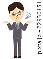 男性スーツ悩む 22930151