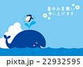 クジラとペンギン 暑中見舞い ヨコ 22932595