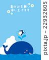 クジラとペンギン 暑中見舞い タテ 22932605
