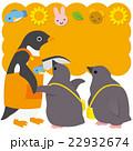 アデリーペンギン 保育園 ひなのイラスト 22932674