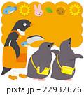 アデリーペンギン 保育園 ひなのイラスト 22932676
