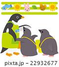 アデリーペンギン 保育園 ひなのイラスト 22932677