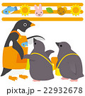 アデリーペンギン 保育園 ひなのイラスト 22932678
