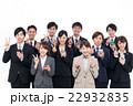 若いビジネスマン(スマホ) 22932835