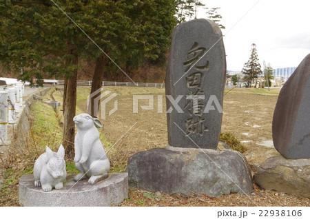 信州 松本の文化財 兎田旧跡 徳川氏の祖先に兎をご馳走した 松本一本ネギを有名にした逸話 22938106