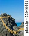 【三重県】夫婦岩 22940441
