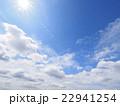 青空 雲 夏空の写真 22941254