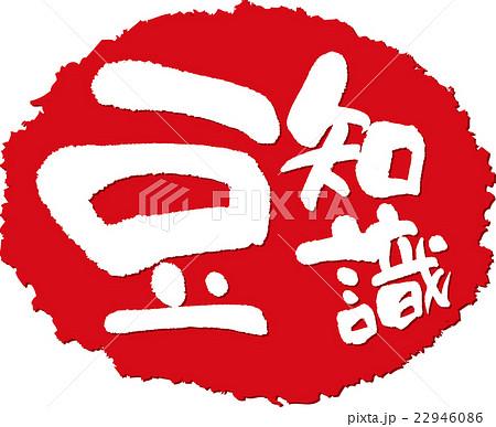 豆知識筆文字スタンプのイラスト素材 22946086 Pixta