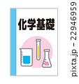 高校の教科書【教科書・シリーズ】 22946959