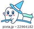歯 キャラクター 歯ブラシのイラスト 22964182