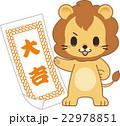 ライオン おみくじ イラスト 22978851