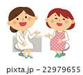 医療 医師 産婦人科のイラスト 22979655