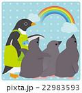 アデリーペンギン ひな 保育士のイラスト 22983593