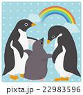 アデリーペンギン 虹 ひなのイラスト 22983596