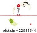 敬老の日 熨斗紙 22983644