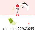 敬老の日 熨斗紙 22983645