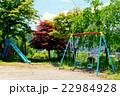 公園 ブランコ 滑り台の写真 22984928