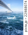 鳴門海峡 大鳴門橋 渦の写真 22988074