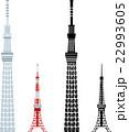 東京スカイツリー 東京タワー 電波塔のイラスト 22993605