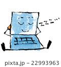 パソコンちゃん-一休み 22993963