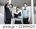 ビジネス ミーティング 打ち合わせ 建設 建築 ビジネスマン 22999425