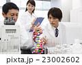 研究 サイエンス 科学 実験 科学者 化学者 23002602