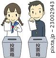 18歳選挙権 学生服 23002943