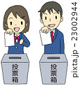 18歳選挙権 制服 23002944