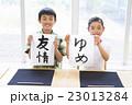小学生 習字 23013284