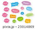アイコン ポイント チェックのイラスト 23014869