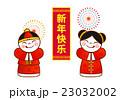 中国 子供 中国人のイラスト 23032002