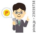 会社員眼鏡スマホポイント獲得 23039738