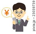 会社員眼鏡スマホ円 23039739