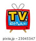 TVで紹介されました 23045347