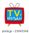 TVで紹介されました 23045348