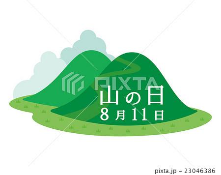 山の日イラストのイラスト素材 23046386 Pixta