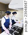ハウスキーパー 家政婦 介護 女性 家事代行 23048087