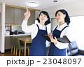 ハウスキーパー 家政婦 介護 女性 家事代行 23048097