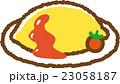 オムライス 23058187