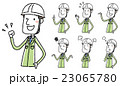 作業服 ポーズ 作業員のイラスト 23065780