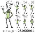 ヘルメットをかぶった作業服の男性 ポーズ バリエーション 23066001