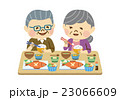 食事 夫婦 食卓のイラスト 23066609