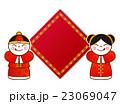 中国 子供 コピースペースのイラスト 23069047