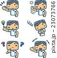 喜怒哀楽 表情 感情のイラスト 23073766