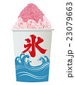 かき氷 氷菓子 冷菓のイラスト 23079663