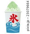 かき氷 氷菓子 冷菓のイラスト 23079664
