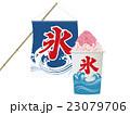 かき氷 氷菓 冷菓のイラスト 23079706